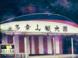 多幸山観光園01